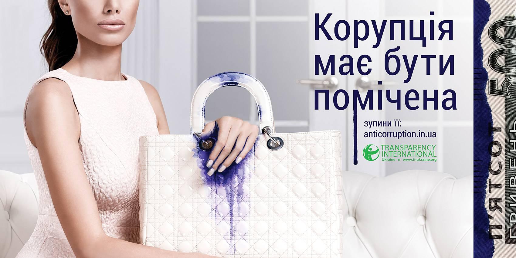 Anti-corruption advertising